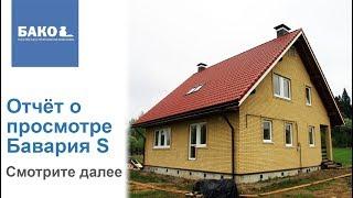 Готовый дом под ключ.  Проект Бавария 2М
