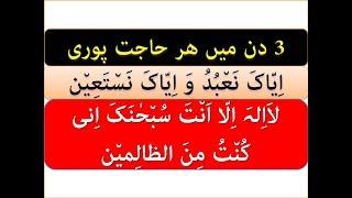 Ayat E Karima Ka Powerful Wazifa For Hajat Puri Ho Gi Har Mushkal Dur Insha Allah