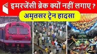 Amritsar Train Accident | Role of a Loco Pilot
