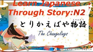 Learn Japanese Through Story (Over N2 Level) : とりかえばや物語 / The Changelings