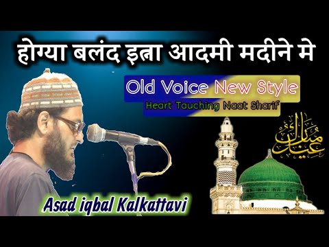Asad Iqbal -Hoa. Baland Itna Aadmi Madine Me