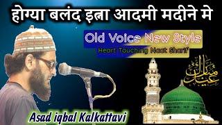 Asad Iqbal Sahab-Hogaya Baland Itna Aadmi Madine Me Heart Touching NAAT E Paak