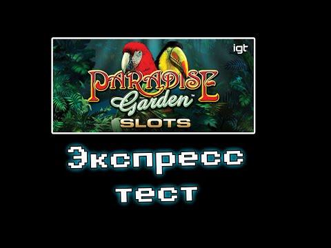 IGT Slots PAradise Garden - говно-казино (Экспресс-тест)  