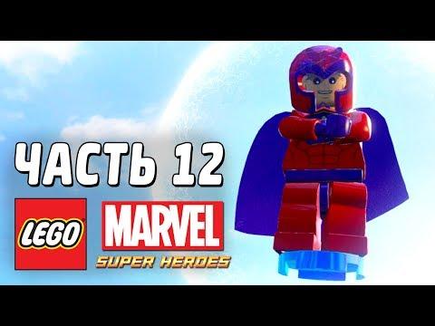 Прохождение игры LEGO MARVEL Super Heroes