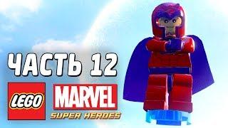 LEGO Marvel Super Heroes Прохождение - Часть 12 - МАГНЕТО