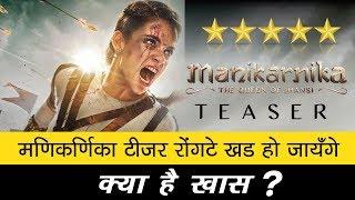 Manikarnika Teaser Review | Kangana Ranaut | Releasing 25th January 2019