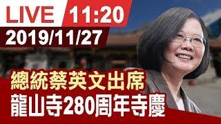 【完整公開】總統蔡英文出席 龍山寺280周年寺慶