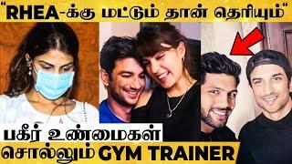 """SUSHANT கடைசியா Phone-la சொன்னது ..."" -  உண்மைகளை உடைத்த Gym Trainer  | Rhea Chakraborthy"