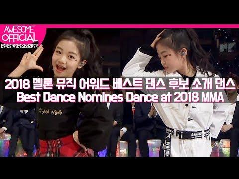 나하� (Na Haeun) - 2018 멜론 뮤� 어워드 베스트 댄스 후보소개 댄스 (2018 Melon Music Awards Best Dance Nominees Dance)