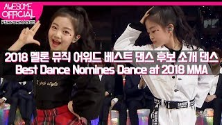 나하은 (Na Haeun) - 2018 멜론 뮤직 어워드 베스트 댄스 후보소개 댄스 (2018 Melon Music Awards Best Dance Nominees Dance) MP3