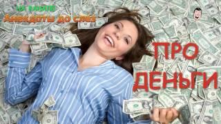 Дмитрий Романов. Про деньги.