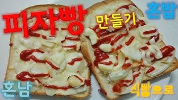 피자빵 만들기(식빵 요리)[혼남혼밥] 초보요리