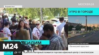 Актуальные новости мира за 31 июля: происшествие в Танзании и выборы в США - Москва 24