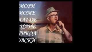 CANE NIKOLOVSKI -   MORI MOME MAGDE