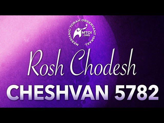 MTOI Rosh Chodesh Service | Cheshvan 5782 | 10-6-2021