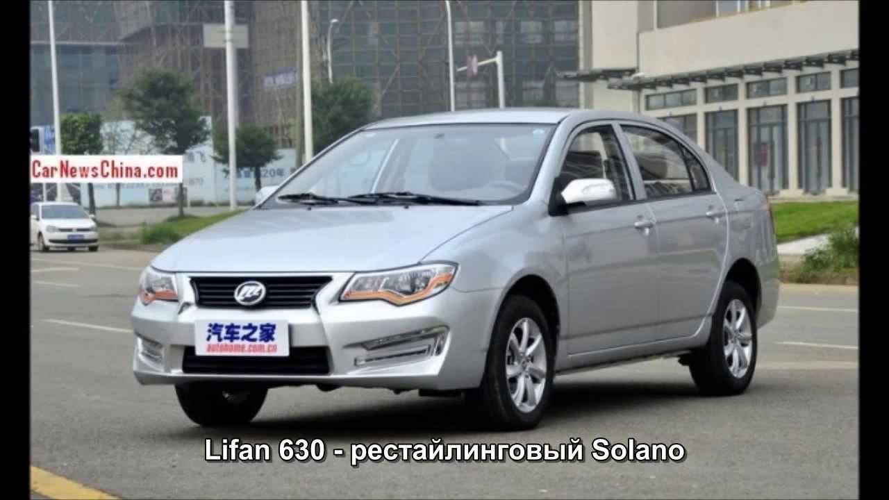 лифан 630