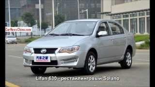 Lifan 630 Solano 2014 рестайлинг
