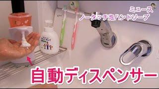 手をかざすだけで洗剤が泡となって出ます。 手が汚れている時に便利です...