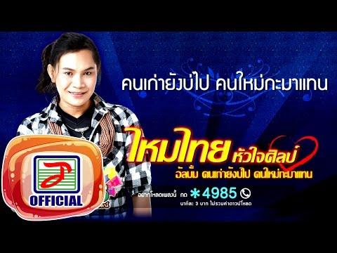 คนเก่ายังบ่ไป คนใหม่กะมาแทน -  ไหมไทย หัวใจศิลป์ [OFFICIAL Audio]