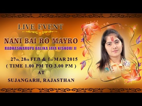 Sujangarh, Rajasthan (27 Feb 2015) | Nani Bai Ro Mayro | Radhaswarupa Jaya Kishori Ji