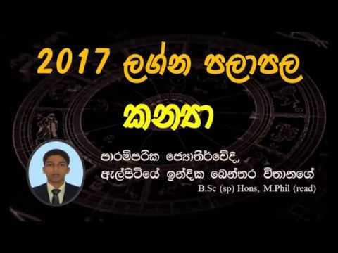 2017 lagna plapala - Indika Benthara Vithanage - Kanya