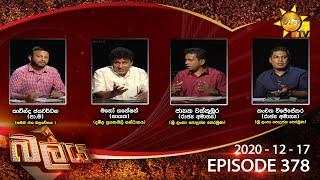 Hiru TV Balaya | Episode 378 | 2020-12-17 Thumbnail