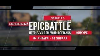 """Еженедельный конкурс """"Epic Battle"""" - 04.01.16-10.01.16 (emelin117 / Объект 430 Вариант II)"""