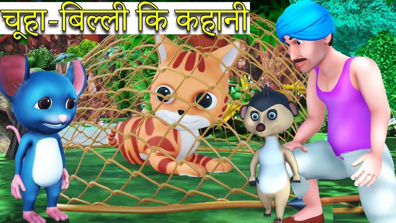 चूहा और बिल्ली कि कहानी    Rat save The Cat from Hunter Hindi Comedy stories नैतिक कहानियां stories