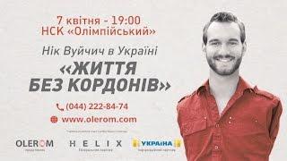 Ник Вуйчич посетит Украину с программой «Жизнь без границ»