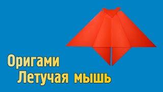Как сделать из бумаги летучую мышь своими руками (Оригами / Киригами)(Как сделать летучую мышь из бумаги своими руками — видеоурок (мастер-класс). Чтобы сделать оригами летучую..., 2016-04-06T19:11:01.000Z)