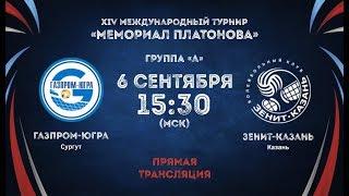 6.09.2019  15:30. Газпром-Югра – Зенит-Казань