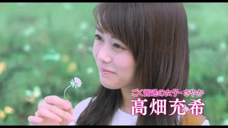 2016年6月4日(土)公開! 映画『植物図鑑』公式サイト http://www.shokub...