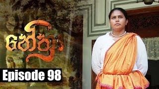 Nethra - නේත්රා Episode 98| 06 - 08 - 2018 | SIYATHA TV Thumbnail