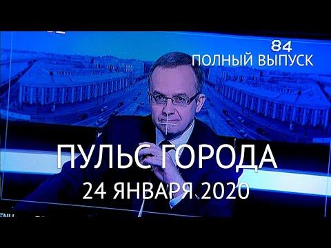 Пульс города, 24 января 2020