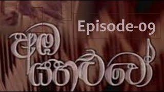 Amba Yahaluwo (අඹ යහළුවෝ ) - Episode-09 Thumbnail