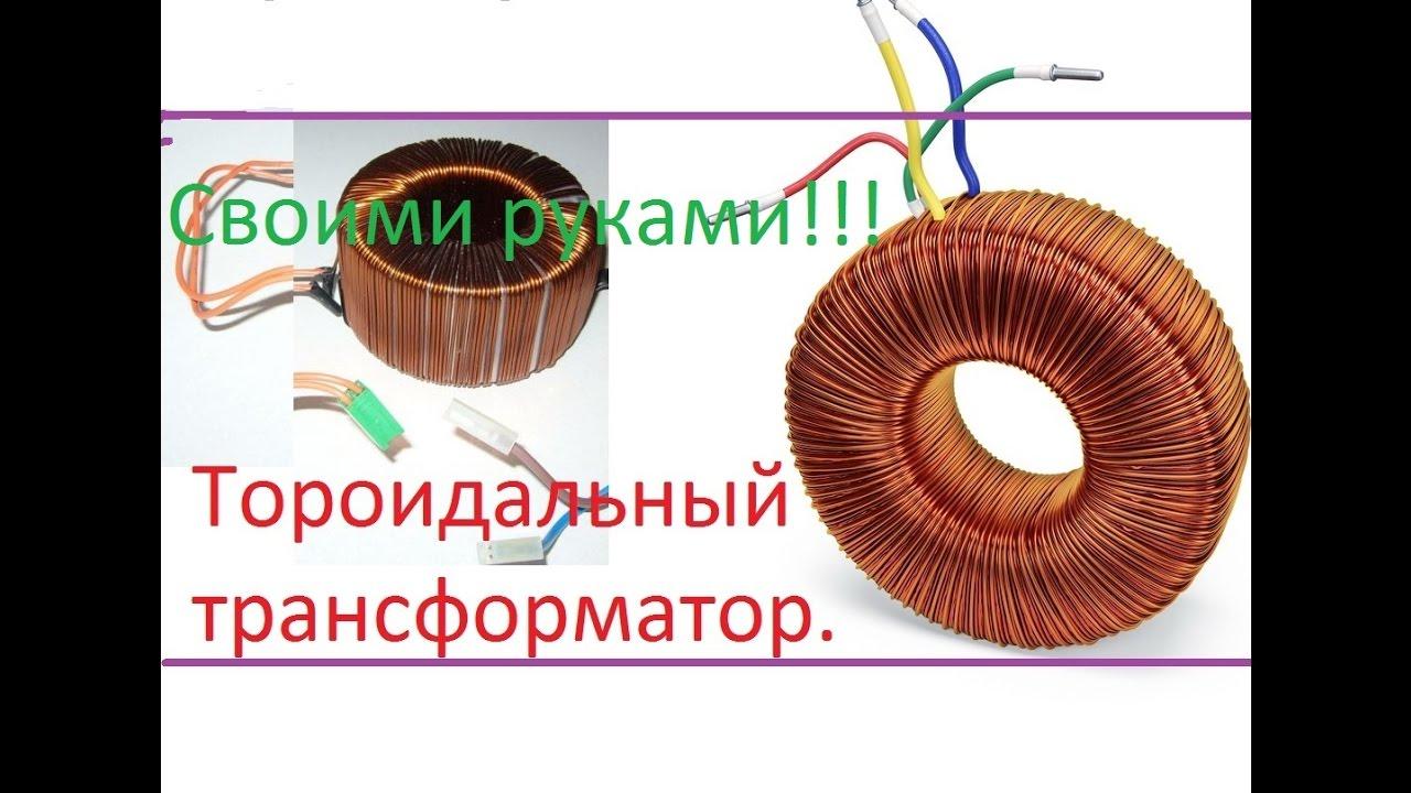 Расчет тороидальный трансформатор своими руками фото 424