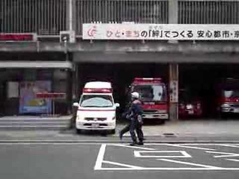 KYOTO FIRE SERVICE AMBULANCE TURNING OUT
