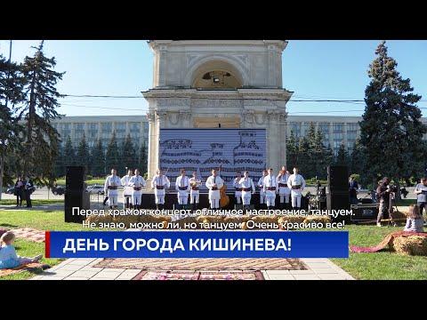 ДЕНЬ ГОРОДА КИШИНЕВА!