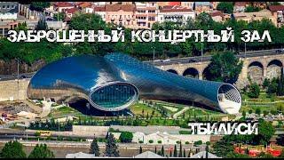 Заброшенный концертный зал в центре Тбилиси