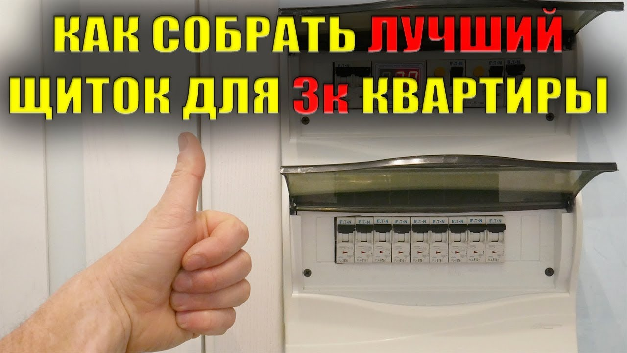 ⚡ ЭЛЕКТРИКА В КВАРТИРЕ: лучший электрический щиток для 3х комнатной квартиры