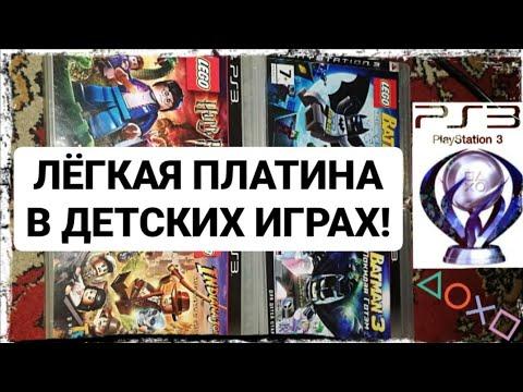 Лёгкая платина и детские игры PlayStation 3