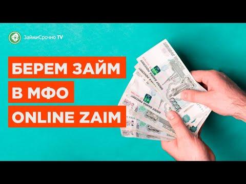 Берём онлайн займ в Online-Zaim. Тайный заёмщик ????️♂️