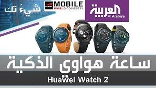 شيء تك | نظرة أولية على ساعتي هواوي Huawei Watch 2