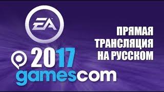 Прямая трансляция Gamescom 2017 на русском языке! Electronic Arts (HD) EA