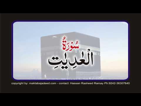 Surah 100 – Chapter 100  Al-Adiyat العاديات HD Quran Urdu Hindi Translation By Ashrf Ali Thanavi