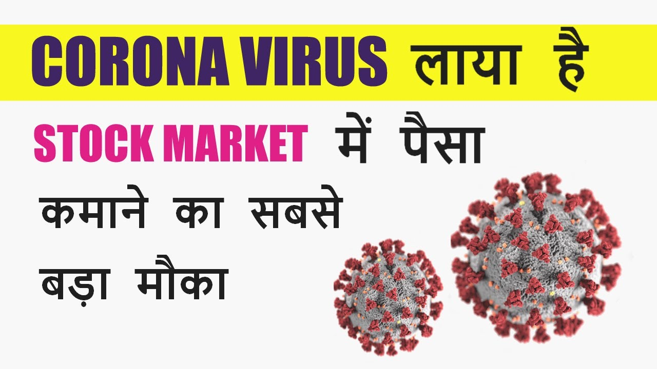 Best Opportunity to Make Wealth in Stock Market [Corona Virus]