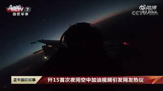 [正午国防军事]歼15首次夜间空中加油视频引发网友热议|军迷天下 - YouTube