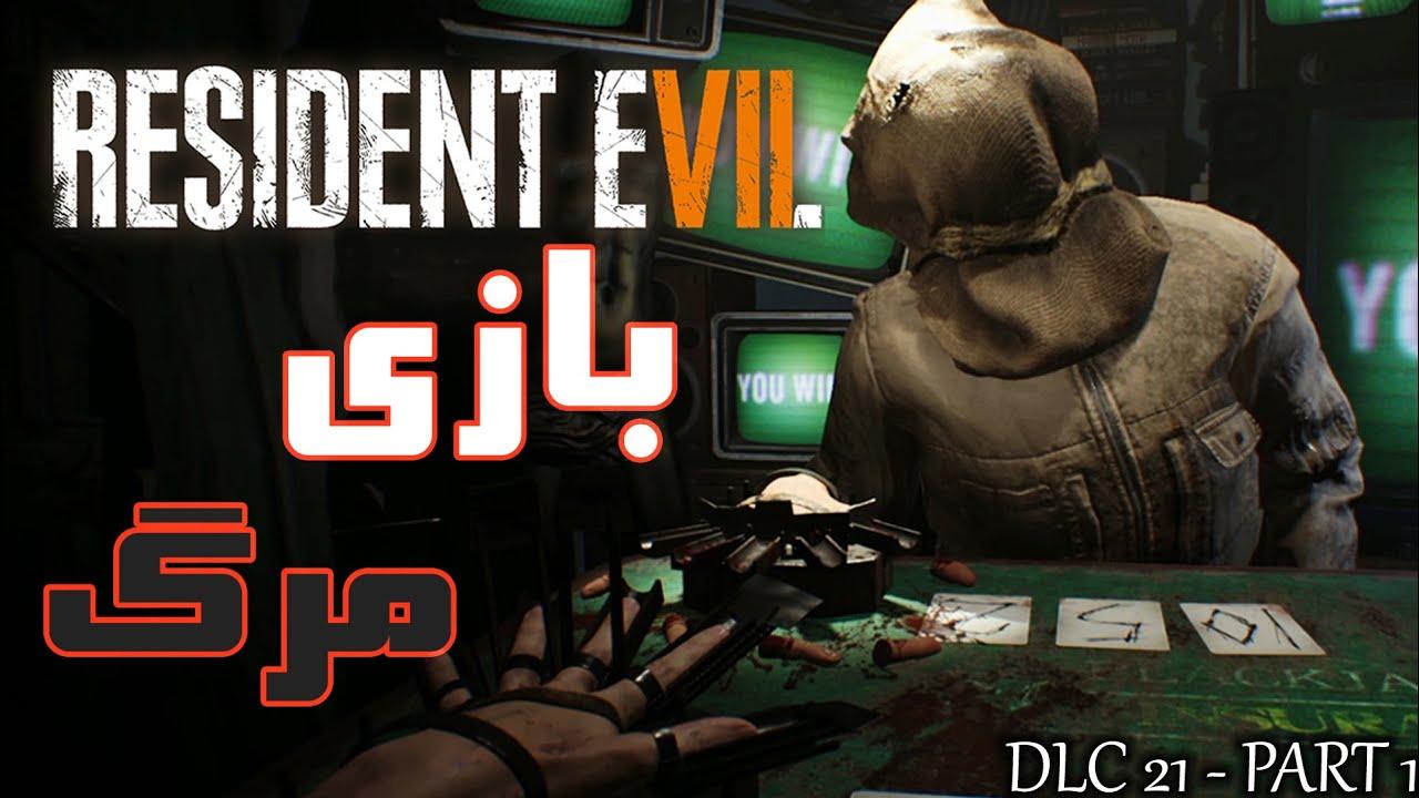 Resident Evil 7 ِDLC 21 Part 1 💢 بازی سر مرگ و زندگی