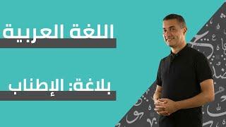 لغة عربية | بلاغة (2) | الإطناب | صف ثاني ثانوي - ترم أول -  2020-2021 | الخطة