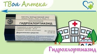 Гидрохлортиазид таблетки - показания, видео инструкция, описание, отзывы